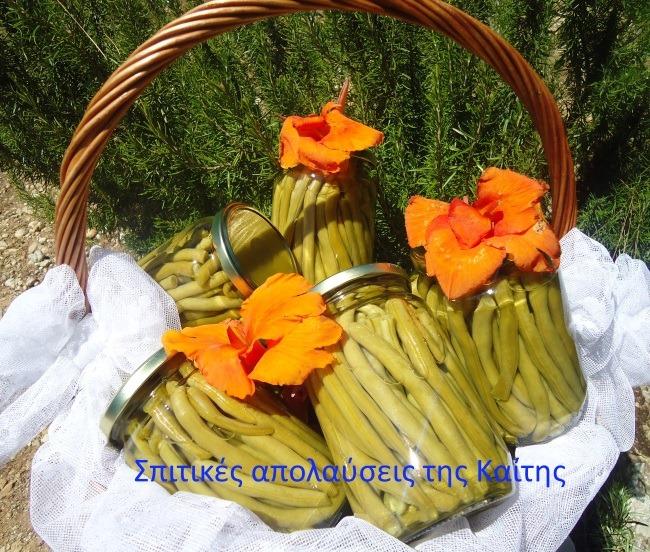 Φασολάκια κονσέρβα (σπιτικά)