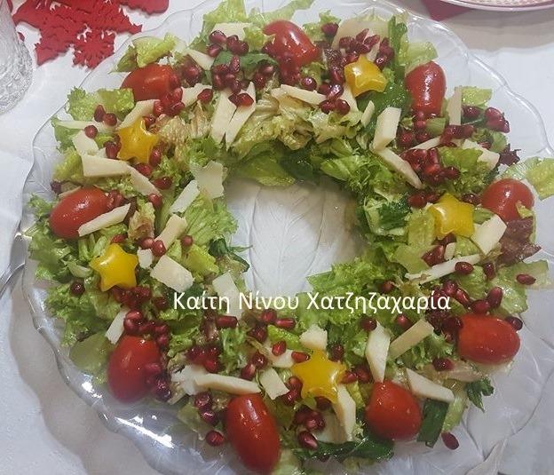 Σαλάτα «στεφάνι» για τα Χριστούγεννα